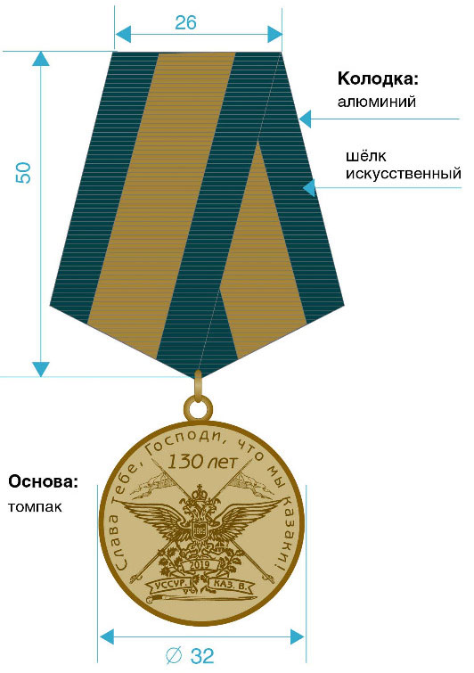 Технический эскиз памятной медали